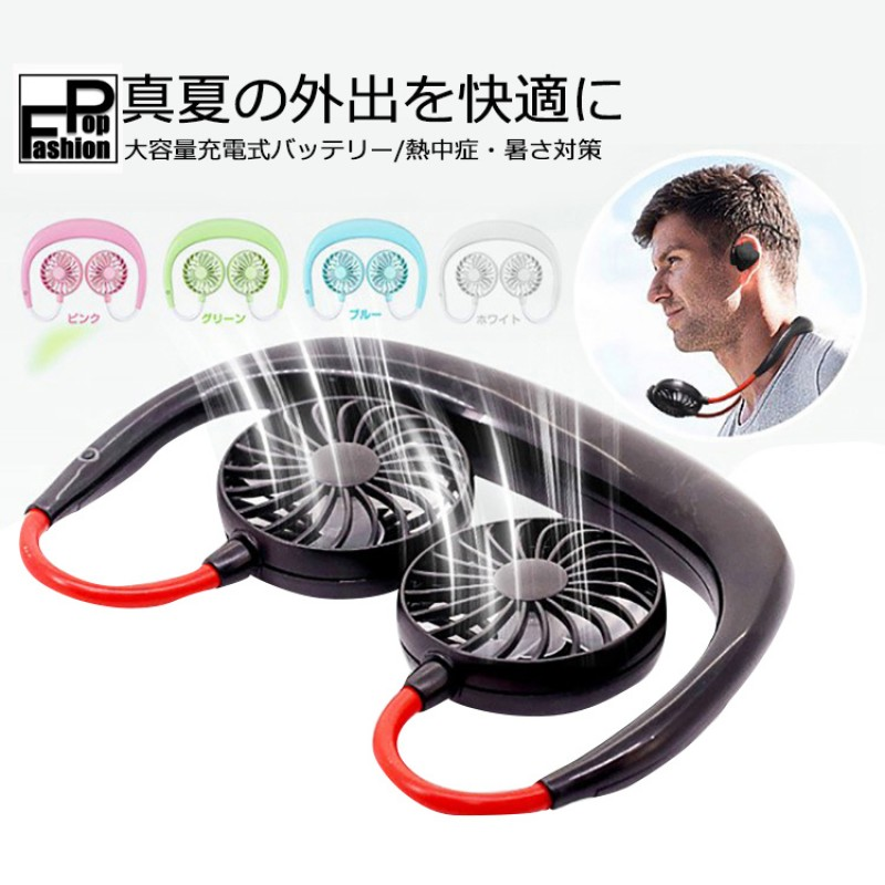 Hands Free Portable Neck Fan - Rechargeable